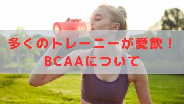 BCAAの摂取タイミングにこだわる女性
