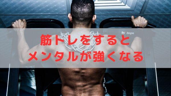 筋トレ効果でメンタルを鍛える男性