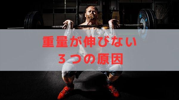筋トレの重量が伸びない男性