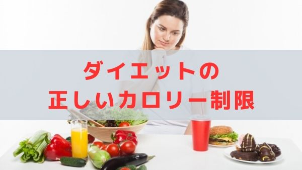 ダイエットでカロリー制限をする女性