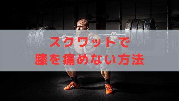膝の負担を軽減するフォームでスクワットしている男性