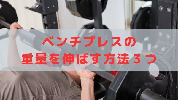 ベンチプレスの重量を伸ばす方法