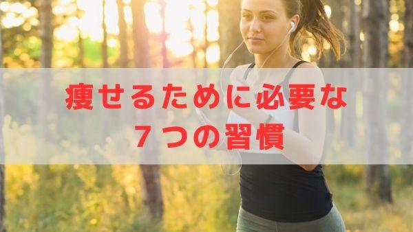 痩せる習慣を作る女性