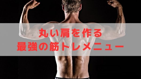 丸い肩を作る最強の筋トレメニュー
