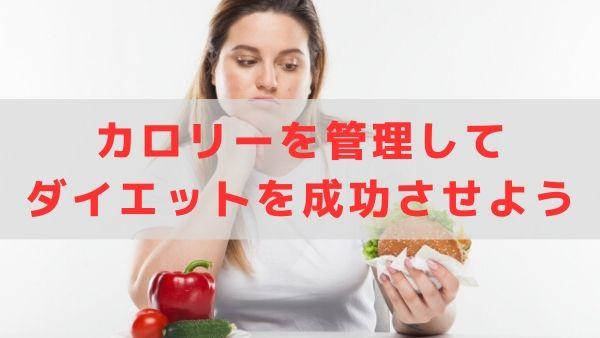 ダイエットを成功させるためにはカロリー管理が必須