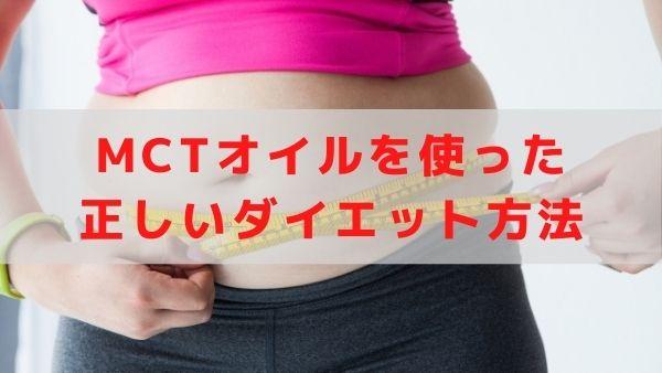 MCTオイルを使った正しいダイエット方法