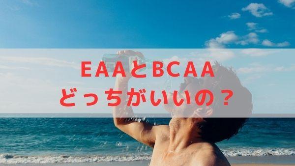 EAAとBCAAはどっちがいい?